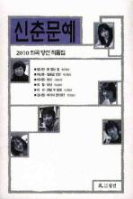 신춘문예 2010 희곡 당선 작품집