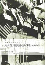 미국의 대한경제원조정책 1948-1960