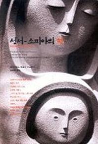 성서 소피아의 힘:여성해방적 성서 해석학