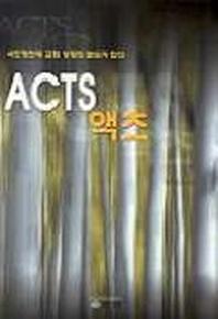 ACTS액츠(교회성장)