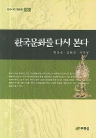 한국문화를 다시 본다