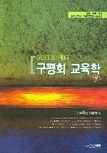 구평회 교육학(상)(메타)(2006)