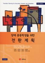 장애 중등학생을 위한 전환계획(THIRD EDITION)
