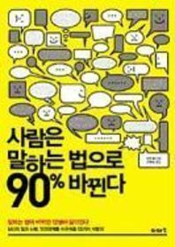 사람은 말하는 법으로 90% 바뀐다