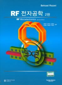 RF 전자공학
