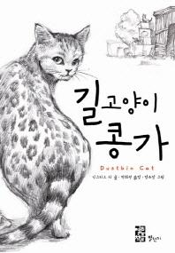 길고양이 콩가
