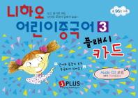 니하오 어린이중국어. 3(플래시카드)