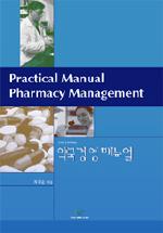 약국 경영 매뉴얼(제2판)