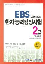 한자능력검정시험 2급(3.4급포함)(EBS 교육방송교재)