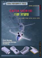 CATIA V5(R19) 기본 모델링