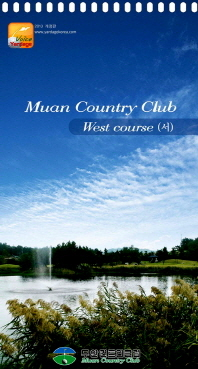 무안 컨트리 클럽 (West Course)