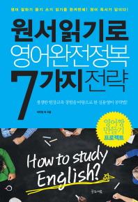 원서읽기로 영어완전정복 7가지 전략