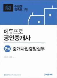 에듀프로 중개사법령및실무(공인중개사 2차) 기본서(2016)