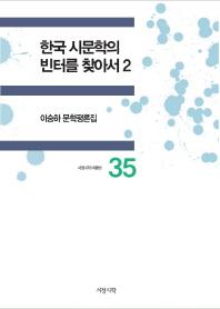 한국 시문학의 빈터를 찾아서. 2