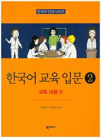 한국어 교육 입문. 2: 교육 내용 편