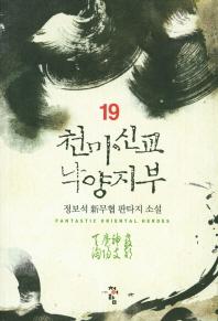 천마신교 낙양지부. 19