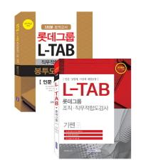 롯데그룹 L-TAB 직무적합도검사 인문 상경계 세트
