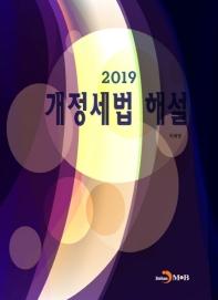 개정세법 해설(2019)