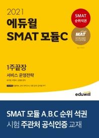 에듀윌 SMAT 모듈C 서비스 운영전략 1주끝장(2021)