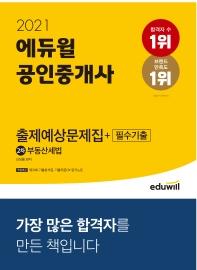 2021 에듀윌 공인중개사 2차 부동산세법 출제예상문제집+필수기출