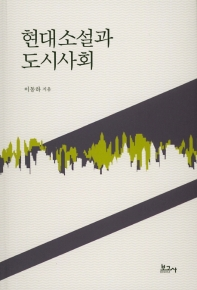 현대소설과 도시사회