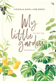 나의 작은 정원(My Little Garden)