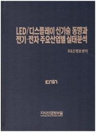LED/디스플레이 신기술 동향과 전기ㆍ전자 주요 산업별 실태분석