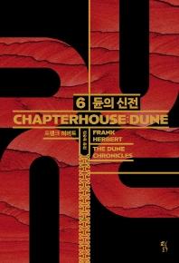 듄. 6: 듄의 신전(CHAPTERHOUSE: DUNE)