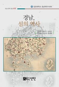 경남, 섬의 역사