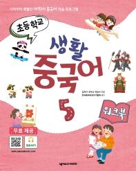 초등학교 생활 중국어. 5(워크북)