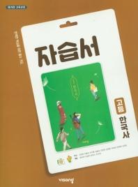 고등 한국사 자습서(2021)