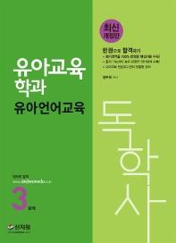 유아언어교육(독학사 유아교육학과 3단계)