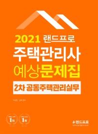 랜드프로 공동주택관리실무 예상문제집(주택관리사 2차)(2021)