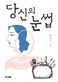 당신의 눈썹   유경숙 소설 (에스프리 소설 한잔 시리즈)