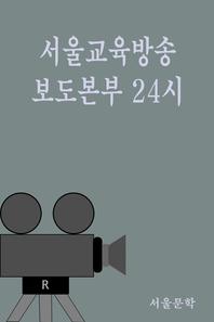 서울교육방송 보도본부 24시(도영심 UNWTO 스텝재단 이사장)