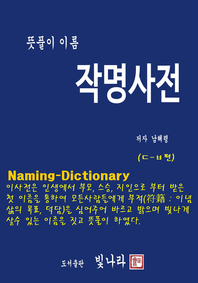 뜻풀이 이름 작명사전( ㄷ~ㅂ편 )