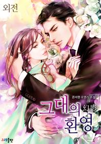 그대의 환영(외전)