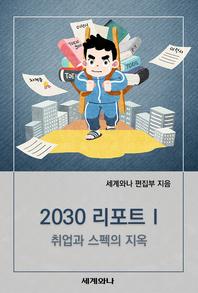 2030 리포트 Ⅰ : 취업과 스펙의 지옥