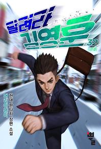 달려라 김영훈. 32(완결)