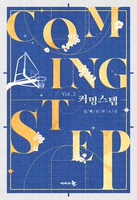 커밍 스텝(coming step)