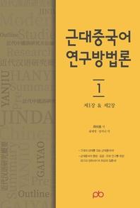 근대중국어 연구방법론1(제1장 & 제2장)