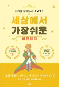 단계별 영어 원서 세상에서 가장 쉬운 어린 왕자 Level 1