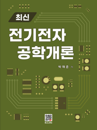 최신 전기전자공학개론