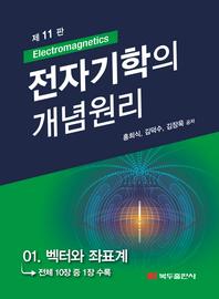 전자기학의 개념원리(11판) .1