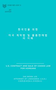 한국인을 위한 미국 계약법 및 물품판매법(UCC)의 이해 (U.S. CONTRACT AND SALES OF GOODS LAW FOR KOREAN