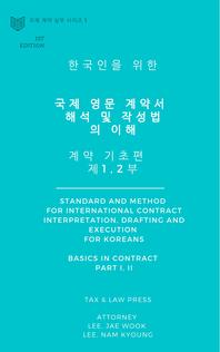 한국인을 위한  국제 영문 계약서 해석 및 작성법의 이해  계약 기초편  제1,2부   Standard and Method  f