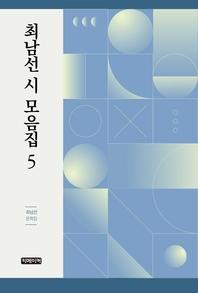 최남선 시 모음집 5