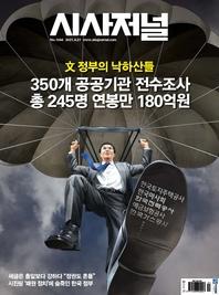 시사저널 2021년 04월 1644호 (주간지)