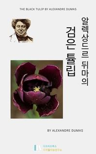 알렉상드르 뒤마의 검은 튤립 _  The Black Tulip by Alexandre Dumas