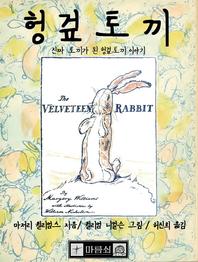 진짜 토끼가 된 헝겊 토끼 이야기 헝겊 토끼